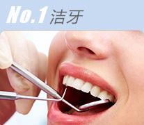 No1.洁牙