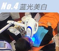 No4.蓝光美白