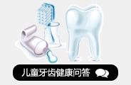 呼和浩特儿童牙科医院