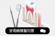 呼和浩特牙周炎治疗