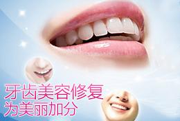 牙齿美容修复